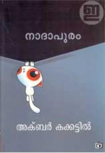 Nadapuram