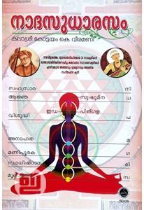Nadasudharasam