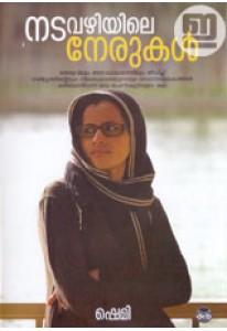Nadavazhiyile Nerukal