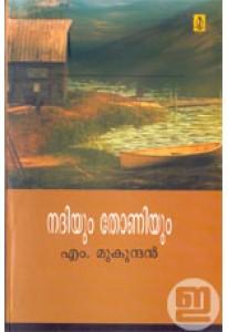 Nadiyum Thoniyum