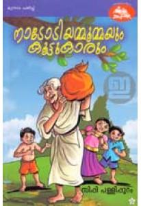Nadodiyammoommayum Koottukarum