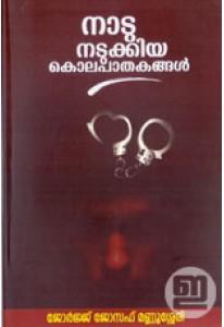 Naadu Nadukkiya Kolapathakangal