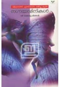 Nagnayaminikal (Green Books)