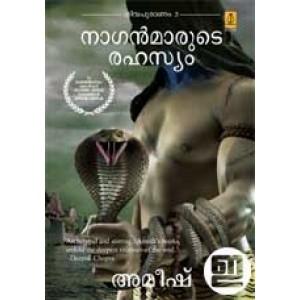 Naganmarude Rahasyam