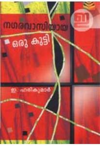 Nagaravasiyaya Oru Kutty (Old Edition)
