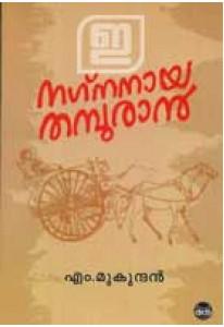 Nagnanaya Thampuran