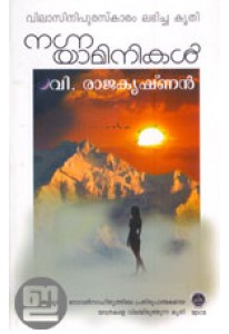 Nagnayaminikal (NBS Edition)