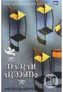 Nahusha Puranam
