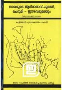 Nairude Aadimathavu Pulayi, Cherumi Eezhavarudeyum