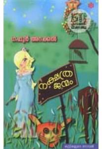 Nakshatra Janmam