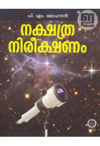 Nakshathra Nireekshanam (with FREE Stargazing CD)