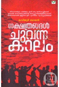 Nakshathrangal Chuvanna Kaalam (Old Edition)