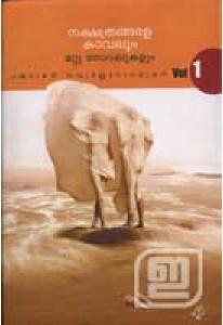 Padmarajan Sampoorna Novelukal (in 2 volumes)