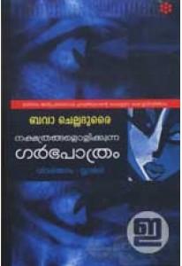 Nakshathrangal Olikkunna Garbhapaathram