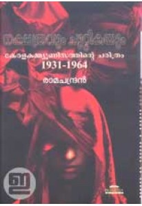 Nakshatravum Chuttikayum: Kerala Communisathinte Charitram