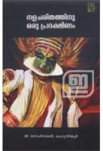 Nalacharithathinu Oru Pradakshinam