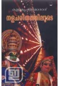 Nalacharithathiloote