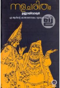 Nalacharitham (Naalam Divasam)