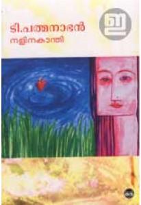 Nalinakaanthi