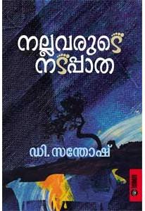 Nallavarude Nadappaatha