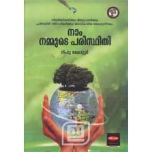 Naam Nammude Paristhithi