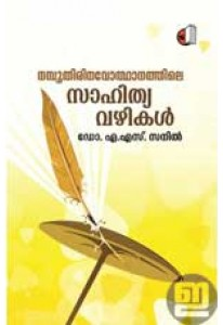 Namboothiri Navodhanathile Sahithya Vazhikal