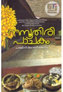 Namboothiri Pachakam