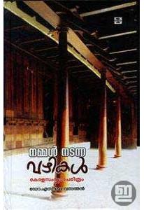 Nammal Nadanna Vazhikal: Kerala Samskara Charithram