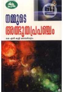 Nammude Athbhutha Prapancham