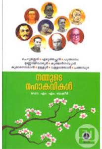 Nammude Mahakavikal