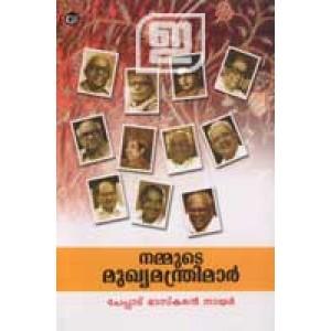 Nammude Mukhyamanthrimar