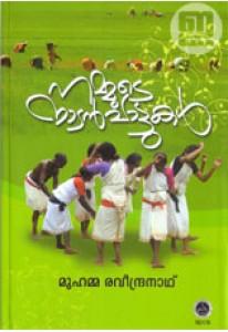 Nammude Naadan Paattukal