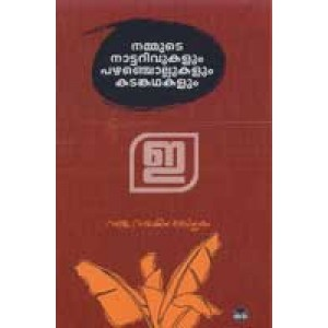 Nattarivukalum Kadamkathakalum Pazhanchollukalum (6 Vol.)
