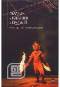 Nammude Pandathe Paattukal