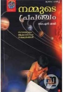 Nammude Prapancham