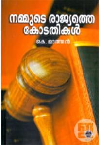 Nammude Rajyathe Kodathikal