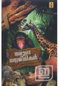 Nammude Vanyajeevikal (Poorna Edition)