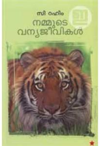 Nammude Vanyajeevikal (Chintha Edition)