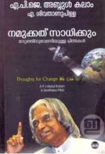 Namukkathu Sadhikkum: Mattathinu Vendiyulla Chinthakal