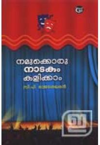 Namukkini Oru Natakam Kalikkaam