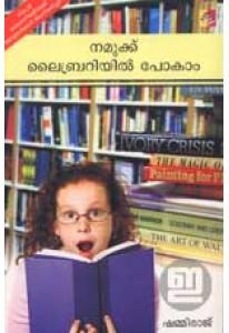 Namukku Librariyil Pokam