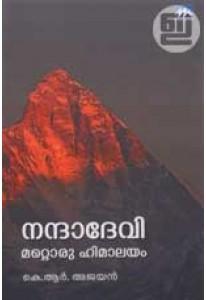 Nandadevi: Mattoru Himalayam
