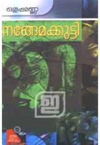 Nangemakkutty (NBS Edition)
