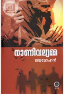 Naani Valyamma