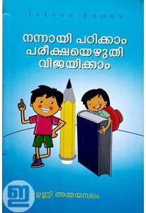Nannayi Padikkam Pareekshayezhuthi Vijayikkam