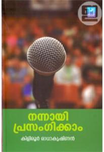 Nannayi Prasangikkam
