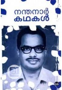 Nanthanar Kathakal