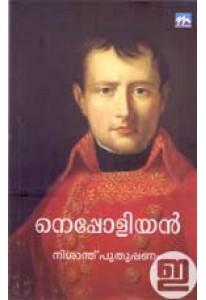 Napoleon (Malayalam)