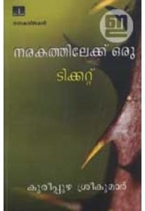 Narakathilekku Oru Ticket: Nagna Kavithakal