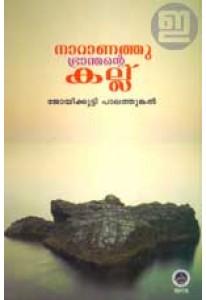 Naranathu Bhranthante Kallu